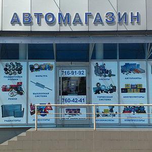 Автомагазины Решетниково