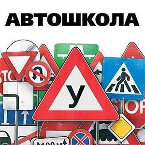 Автошколы Решетниково
