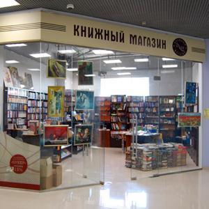 Книжные магазины Решетниково