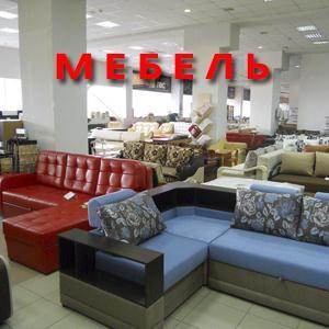 Магазины мебели Решетниково