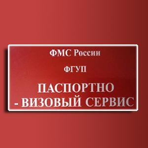Паспортно-визовые службы Решетниково