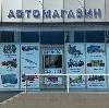 Автомагазины в Решетниково