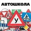 Автошколы в Решетниково
