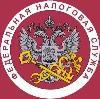 Налоговые инспекции, службы в Решетниково