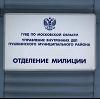 Отделения полиции в Решетниково