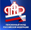 Пенсионные фонды в Решетниково