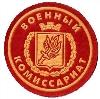 Военкоматы, комиссариаты в Решетниково